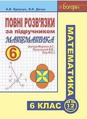 """Повні розв'язки за підручником """"Математика. 6 клас""""  (автори Мерзляк А.Г. та ін.) от Book24"""