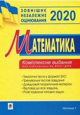 Математика. Комплексне видання для підготовки до ЗНО та ДПА. Частина І. Алгебра. 2020. ЗНО 2020 от Book24