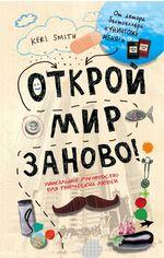 Открой мир заново! от Book24