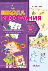Школа рисования от Book24