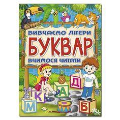 Буквар. Вивчаємо літери. Вчимося читати от Book24