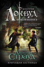 Акция на Кричащая лестница от Book24