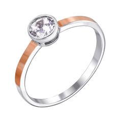 Серебряное кольцо в комбинированном цвете с фианитом 000140393 000140393 17 размера от Zlato
