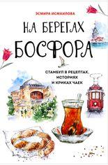 На берегах Босфора.Стамбул в рецептах, историях и криках чаек от Book24