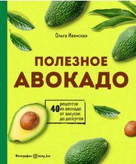 Полезное авокадо. 40 рецептов из авокадо от закусок до десертов от Book24