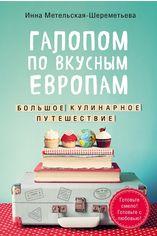 Галопом по вкусным Европам. Большое кулинарное путешествие от Book24
