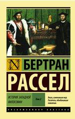 История западной философии [В 2 т.] Том 2 от Book24