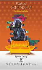 Акция на Хроніки Амбера: у 10 кн. Кн. 5: Двори Хаосу: роман от Book24