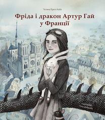 Акция на Фріда і дракон Артур Гай у Франції от Book24