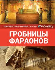 Гробницы фараонов от Book24