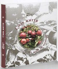 Смак життя. 65 притч для натхнення от Book24