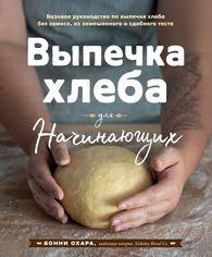 Выпечка хлеба для начинающих. Без замеса, из замешенного и сдобного теста от Book24