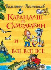 Карандаш и Самоделкин - Валентин Постников (9785353079071) от Rozetka
