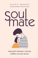 Soulmate. Научный подход к поиску любви на всю жизнь от Book24