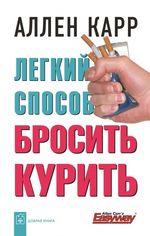 Легкий способ бросить курить от Book24