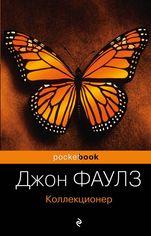 Акция на Коллекционер от Book24