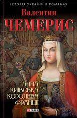 Анна Київська- королева Франції от Book24