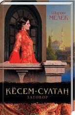 Кёсем-султан. Заговор от Book24
