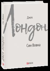 Акция на Син Вовка от Book24