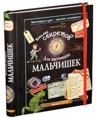 Копилка секретов для настоящих мальчишек. от Book24