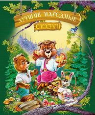 Акция на Лучшие народные сказки : кн. 2 : Двое жадных медвежат. Кот и петух. Пан Коцкий. Коза-дереза от Book24