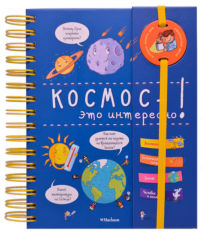 Космос - это интересно! от Book24