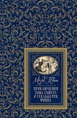 Акция на Марк Твен: Приключения Тома Сойера и Гекльберри Финна от Stylus