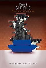 Акция на Книга судного дня: роман от Book24