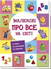 Акция на Розвиваючий збірник : Малюкові про все на світі от Book24