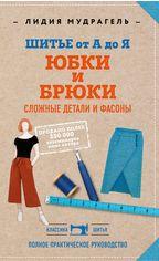 Шитье от А до Я. Юбки и брюки. Сложные детали и фасоны. Полное практическое руководство от Book24