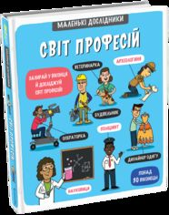 Маленькі дослідники. Світ професій от Book24