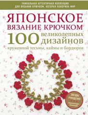 Японское вязание крючком. 100 великолепных дизайнов кружевной тесьмы, каймы и бордюров от Book24
