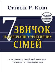 Сім звичок надзвичайно ефективних сімей - Стів Кові (9786177808939) от Rozetka