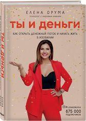 Ты и деньги - Елена Друма (9789669930637) от Rozetka