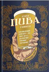 Джонатан Геннесі, Майк Сміт, Аарон МакКоннелл: Історія пива в коміксах от Stylus