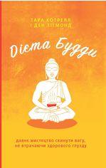 Ден Зігмонд, Тара Котрелл: Дієта Будди. Давне мистецтво скинути вагу, не втрачаючи здорового глузду от Stylus