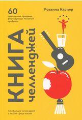 Розанна Каспер: Книга челленджей. 60 практичных программ, формирующих полезные привычки от Stylus