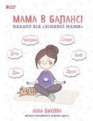 """Анна Бикова: Мама в балансі. Планер """"лінивої мами"""" от Stylus"""