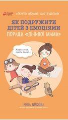 Акция на Як подружити дітей з емоціями. Поради «Лінивої мами» от Stylus