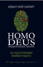 Homo Deus. Людина божественна. За лаштунками майбутнього от Stylus