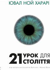 Ювал Ной Харарі: 21 урок для 21 століття от Stylus