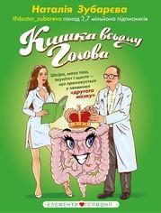 Наталія Зубарєва: Кишка усьому голова от Stylus