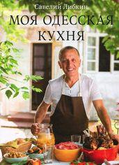 Моя одесская кухня от Stylus