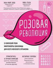 Жан-Марк Бобо, Рика Этьен: Розовая революция. О ключевой роли микрофлоры влагалища для всего женского организма от Stylus