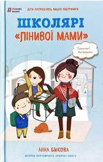 Анна Бикова: Школярі «лінивої мами» от Stylus