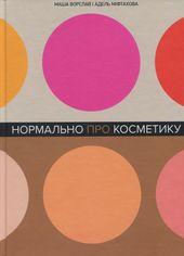 Маша Ворслав, Адель Міфтахова: Нормально про косметику от Stylus