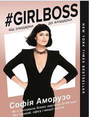 Акция на Софія Аморузо: #Girlboss. Від злидарки до владарки от Stylus