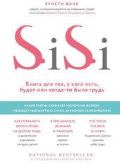 Кристи Фанк: Si-Si. Книга для тех, у кого есть, будет или когда-то была грудь от Stylus