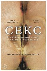 Акция на Дар'я Варламова, Олена Фоєр: Секс. Від нейробіології лібідо до віртуального порно. от Stylus