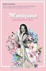 Мила Туманова: Женщина начинается с тела от Stylus